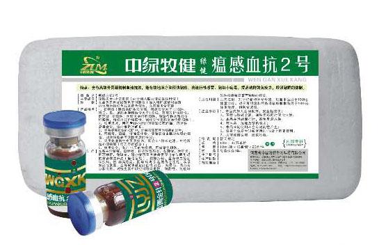 瘟感血抗2号(高热病特效药)